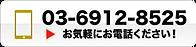 TEL.03-6912-8525