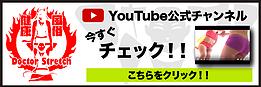ドクトルストレッチYoutube公式チャンネル