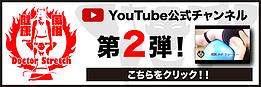 ドクトルストレッチYoutube公式チャンネル第二弾