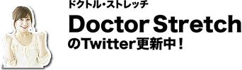 ドクトルストレッチのTwitter更新中